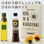 北海道名寄市名寄給食センターひまわり油「北の耀き」&「ひまわり油ドレッシング」