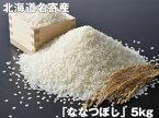 北海道名寄産「ななつぼし」・「ゆめぴりか」食べ比べセット(5kg×各1袋)