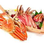 【ふるさと納税】お刺身でも食べられる本ずわいかにしゃぶ詰め合わせ1.5kg CB-25002