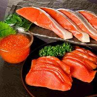 【ふるさと納税】CB-42007<鮭匠ふじい>鮭味覚尽くし