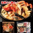 【ふるさと納税】海鮮かに鍋セット(3〜4人前) B-0101