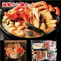 【ふるさと納税】CB-01015海鮮かに鍋セット(3〜4人前)