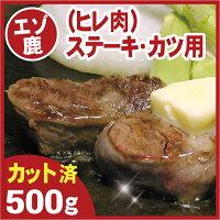 【ふるさと納税】[北海道根室産]エゾ鹿肉(ヒレ肉)ステーキ・カツ用500gA-07017