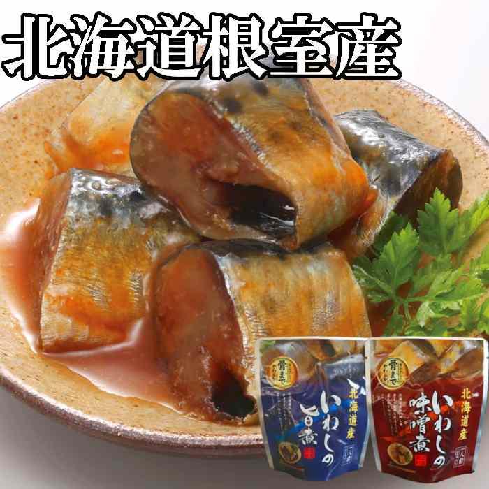 【ふるさと納税】【北海道根室産】骨まで食べられる!いわしのやわらか煮セット B-09009