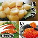 【ふるさと納税】お刺身ほたて貝柱・醤油いくら・紅鮭切身セット...