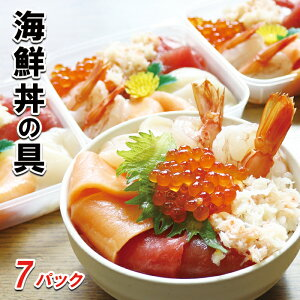 【ふるさと納税】海鮮丼の具(6種盛り)×7セット B-10008