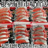 【ふるさと納税】甘口紅鮭5切×8P(計40切、約2.4kg) A-11004