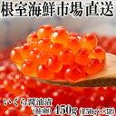 【ふるさと納税】いくら醤油漬け150g×3P A-11101