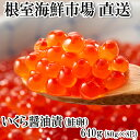 【ふるさと納税】いくら醤油漬(鮭卵)80g×8P(計640g) B-11010