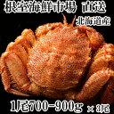 【ふるさと納税】ボイル毛がに700〜900g×3尾 D-11