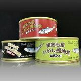 【ふるさと納税】[北海道根室産]「根室七星」いわし醤油煮缶3種 A-18009