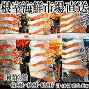 【ふるさと納税】<5月31日まで計40切、約2.4kgで提供中!>紅鮭切身20切・時鮭切身10切・秋鮭切身10切(計40切、約2.4kg) A-28001