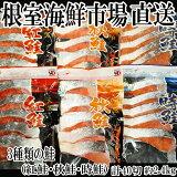 【ふるさと納税】根室海鮮市場<直送>紅鮭切身20切・時鮭切身10切・秋鮭切身10切(計40切、約2.4kg) A-28001
