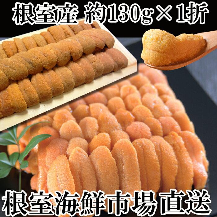 根室海鮮市場<直送>[北海道根室産]エゾバフンウニ(赤系)約130g×1折