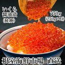 【ふるさと納税】 根室海鮮市場<直送>いくら醤油漬250g×3P(計750g) B-28012