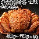 【ふるさと納税】 根室海鮮市場<直送>ボイル毛がに600〜7