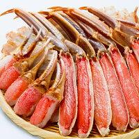 【ふるさと納税】CB-38001[生食可]カット済み生ずわいがに1.5kg