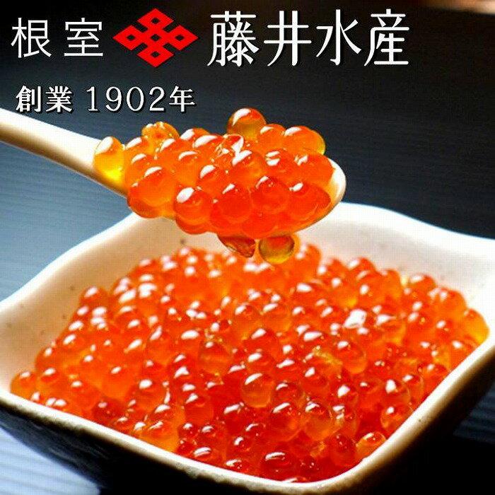 [北海道根室産]<鮭匠ふじい>いくら醤油漬(小分け)80g×4P