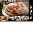 【ふるさと納税】[北海道根室産]活ホタテ貝 3kg 詰合せ