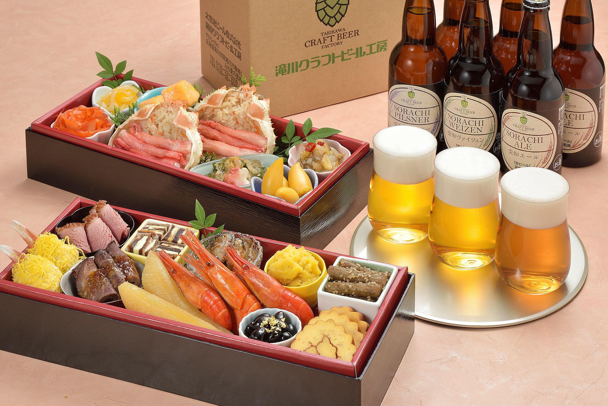 【ふるさと納税】【お正月準備】おせち「北の和膳」とクラフトビール6本