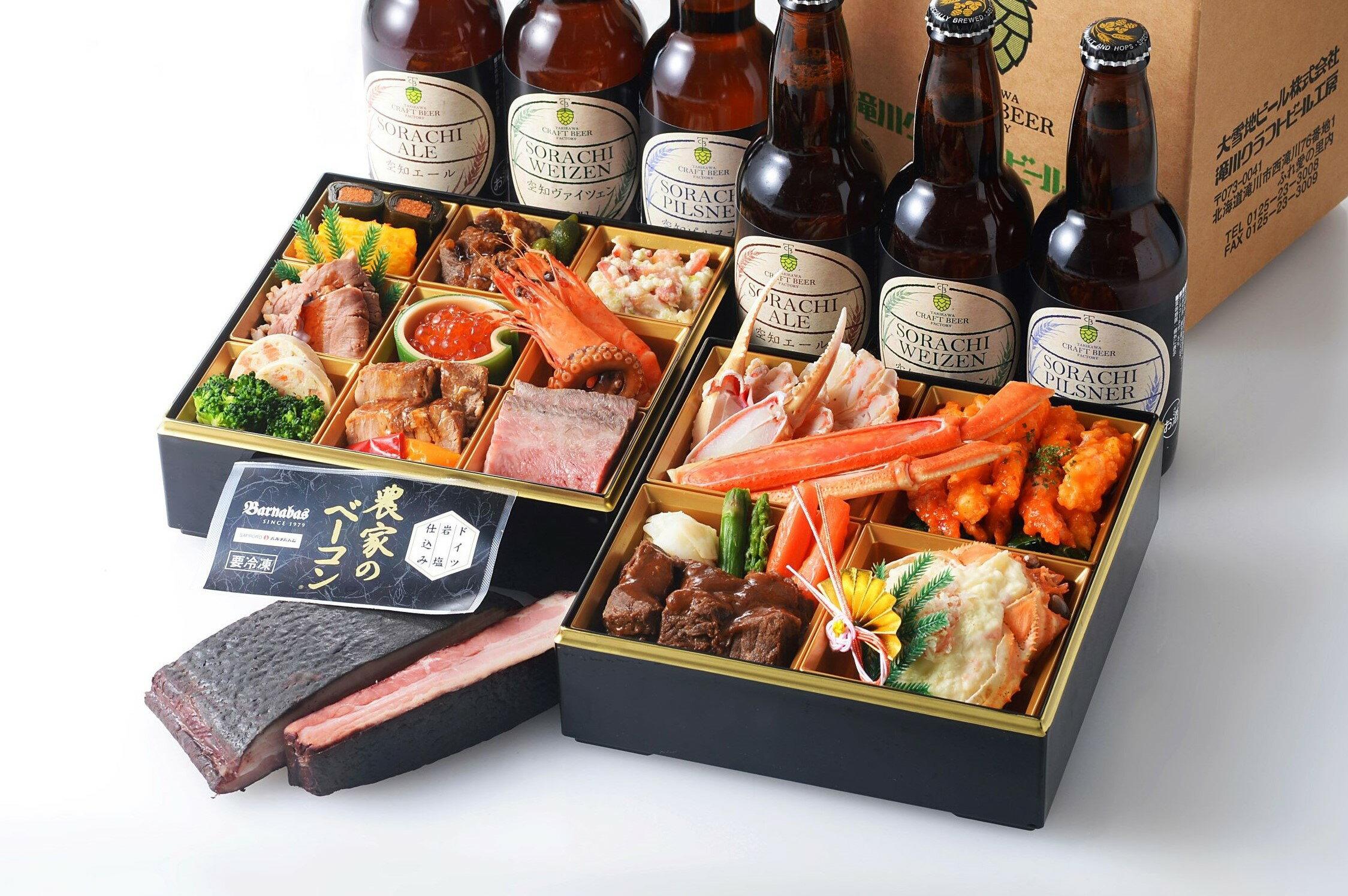 【ふるさと納税】【お正月準備】洋風おせち二段重(A)とクラフトビール6本