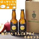 【ふるさと納税】滝川クラフトビール りんご発泡酒6本セット