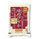 【ふるさと納税】JA新すながわ産 特栽米ゆめぴりか5キログラ...
