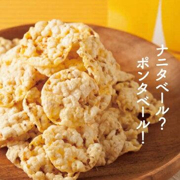 【ふるさと納税】ほんだ菓子司 北海道とうきびポンスナック ポンタベール(だし/しお/甘エビ味)