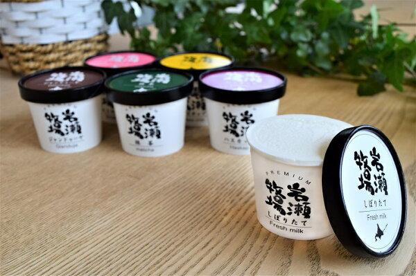 ふるさと納税 岩瀬牧場プレミアムカップアイス12個セットお菓子スイーツアイスクリームジェラート詰め合わせ