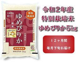 JA新すながわ産特栽米ゆめぴりか定期便(12ヶ月)