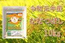 【ふるさと納税】JA新すながわ産 ななつぼし10キログラム