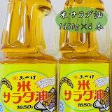 【ふるさと納税】《大容量》米サラダ油(1,650g)×4本セット (北海道 深川市 米油)