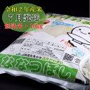 【ふるさと納税】JR015012 ふかがわまい「ななつぼし」...