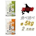 【ふるさと納税】JR014046 ふっくりんこ・ななつぼし食べ比べ(2月発送)各5kg