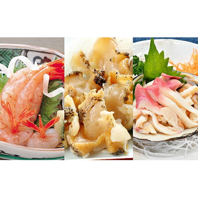 【ふるさと納税】登別海の幸セット(甘エビ・ほっき貝・巻つぶ) 【海老・エビ・魚介類・貝・魚貝類・加工食品】