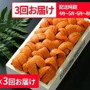 【ふるさと納税】極上エゾバフンウニ折詰100g[2020年4...