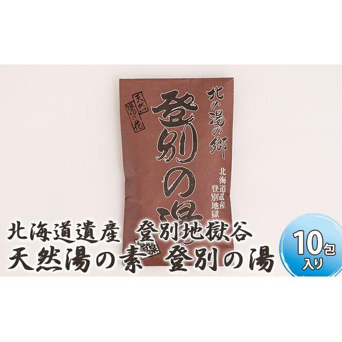 【ふるさと納税】北海道遺産 登別地獄谷 「天然湯の素 登別の湯」 10包入り 【美容】
