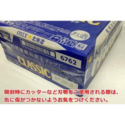 【ふるさと納税】サッポロクラシック350ml×24本×2箱【30232】 画像2