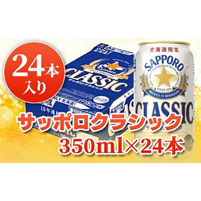 サッポロクラシック350ml×24本