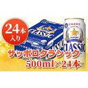 【ふるさと納税】サッポロクラシック500ml×24本 ビール 北海道 ふるさと納