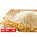 【ふるさと納税】北海道伊達市上長和産ななつぼし10kg(5k...