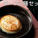 【ふるさと納税】牧家(Bocca)のチーズ3種セットB 【加工食品・乳製品・チーズ】