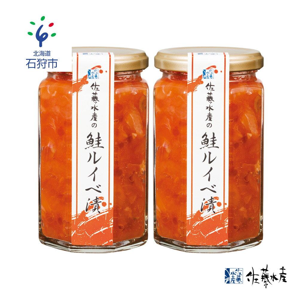 佐藤水産 鮭ルイベ漬 詰合 容量230g×2