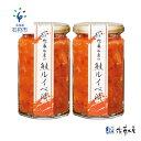【ふるさと納税】 佐藤水産 鮭ルイベ漬 詰合 容量230g×2
