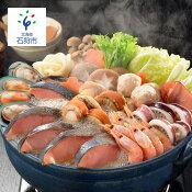 【ふるさと納税】魚介たっぷり石狩鍋【3〜4人前】石狩市ふるさと納税北海道