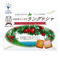 【ふるさと納税】 ラングドシャ(10枚入×3箱) 石狩市 ふるさと納税 北海道
