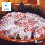 【ふるさと納税】紅鮭さざ浪漬6枚入石狩市ふるさと納税北海道