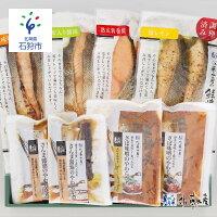 【ふるさと納税】佐藤水産 簡単便利な焼鮭・煮魚セットA(FA-585R) 石狩市 ふるさと納税 北海道