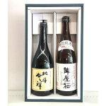【ふるさと納税】北斗市限定酒セット・720ml×2【1046282】