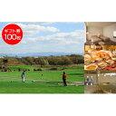【ふるさと納税】たっぷの湯・ニューしのつゴルフ場ギフト券10...